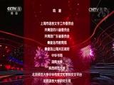 《中国诗词大会》 20170129 第二季