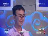 《中国诗词大会》 20170205 第二季