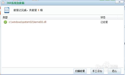 kernel32.dll放哪里无法定位程序输入点于动态