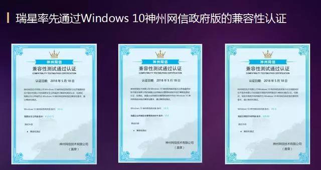 Win10政府版未过审核却被地方政府采购折射自主可控乱局